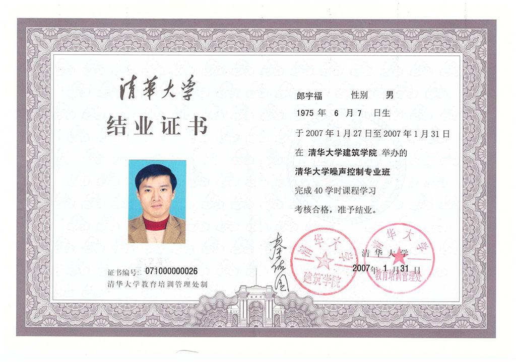 清华大学扩声专业结业证书.jpg